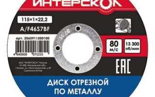 Описание и характеристики отрезных дисков для болгарки по металлу