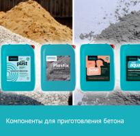 Определяемся с весом и объемом цемента для бетонной смеси
