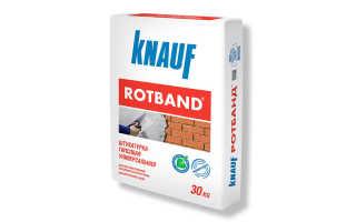 Штукатурка Кнауф Ротбанд гипсовая универсальная 30кг