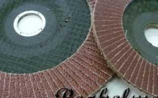 Выбор и особенности применения лепестковых кругов
