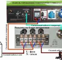 Схема подключения генератора к сети дома своими руками