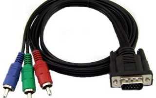 Кабель-переходник VGA-RCA: описание и назначение
