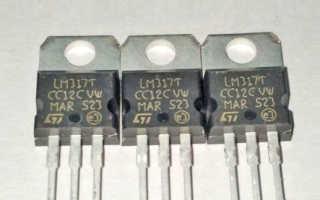 Интегральный стабилизатор напряжения LM317. Описание и применение