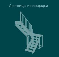 Подсчет объемов работ по устройству лестниц и площадок