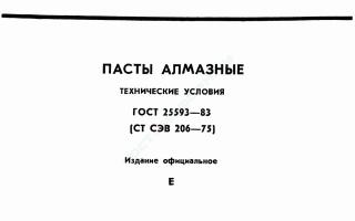 ГОСТ 25593-83Пасты алмазные. Технические условия