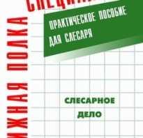 Текст книги «Слесарное дело: Практическое пособие для слесаря»