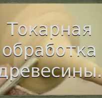 Презентаия «Обработка на токарных и сверлильных станках»