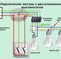 Как подключить люстру на 2,3,4,5 и более лампочек к выключателю