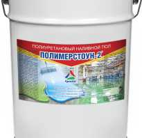 ПОЛИМЕРСТОУН-2 полиуретановое двухкомпонентное покрытие для бетонных полов